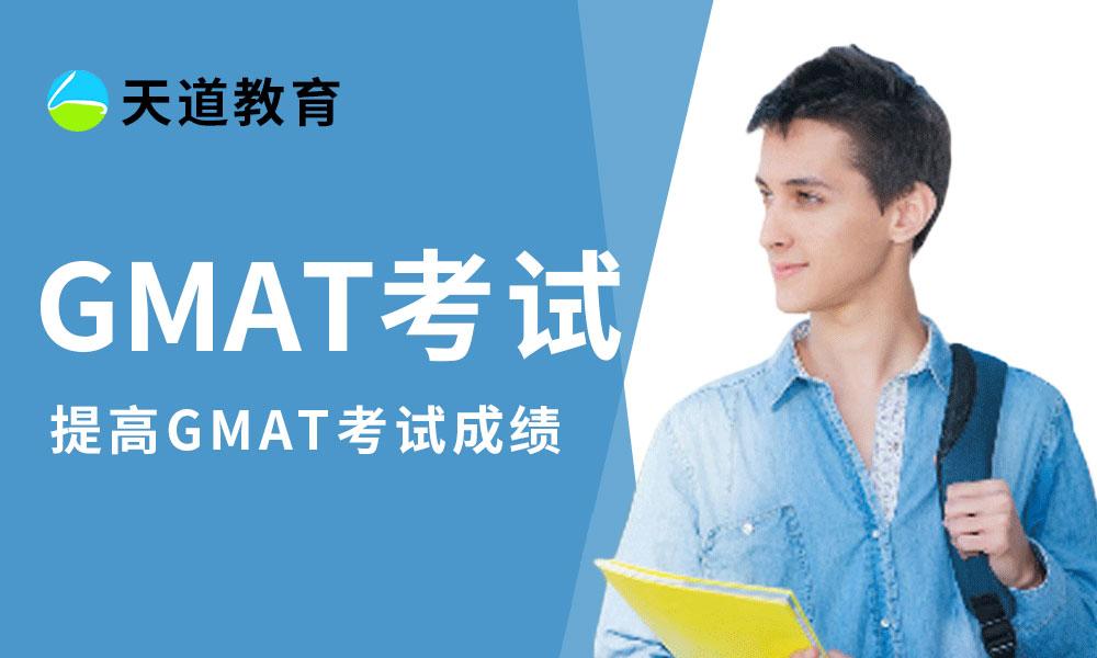 深圳天道GMAT考试培训课程