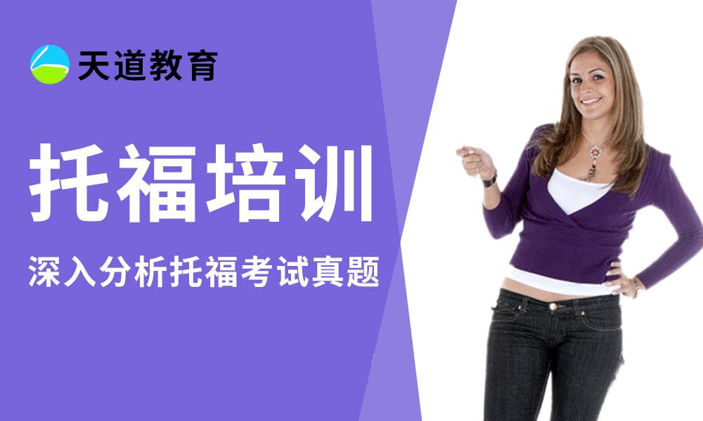 深圳天道托福考试培训课程