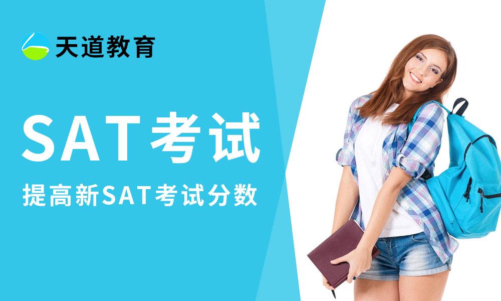 深圳天道新SAT考试培训课程