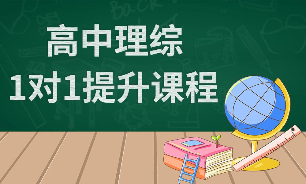 深圳星火高中理综1对1提升课程