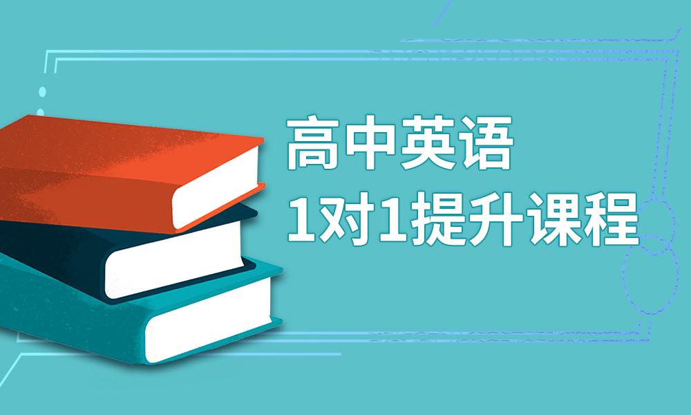 深圳星火高中英语1对1提升课程