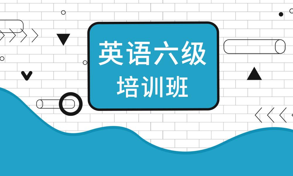 深圳文都英语六级培训班
