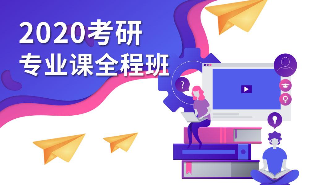 深圳文都2020考研专业课全程班