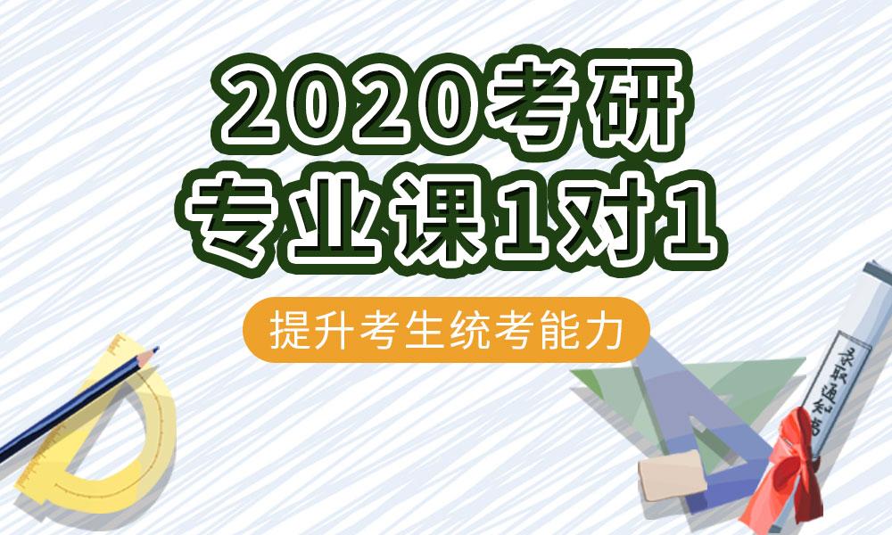 深圳文都2020考研专业课1对1