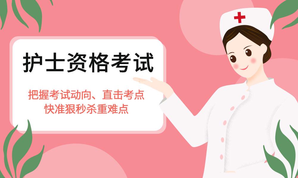 深圳文都护士资格考试