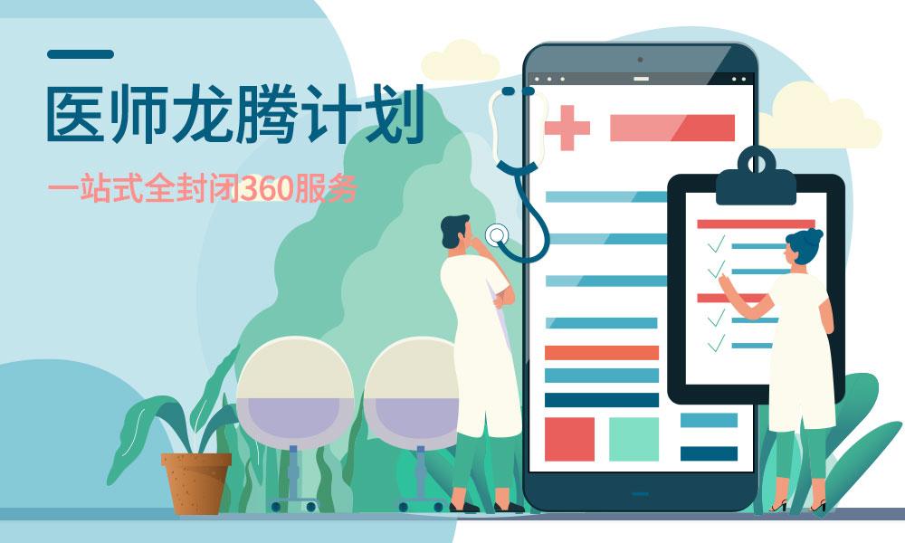 深圳文都医师龙腾计划