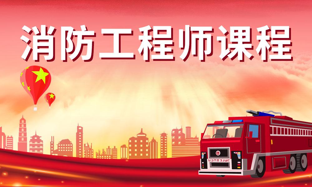 深圳文都消防工程师课程