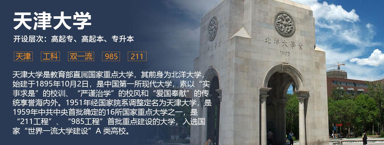 天津大学网络学院(北京中心)