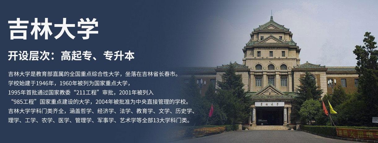 吉林大学网络学院(深圳中心)