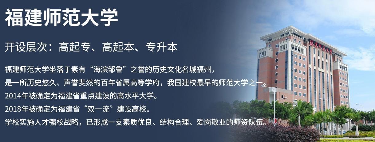 福建师范大学网络学院(深圳中心)