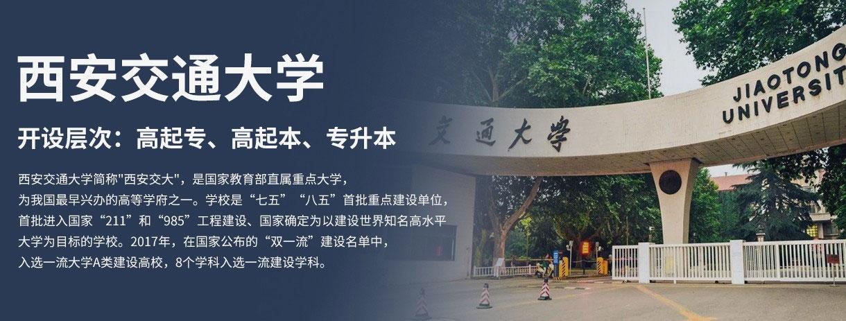 西安交通大学网络学院(深圳中心)