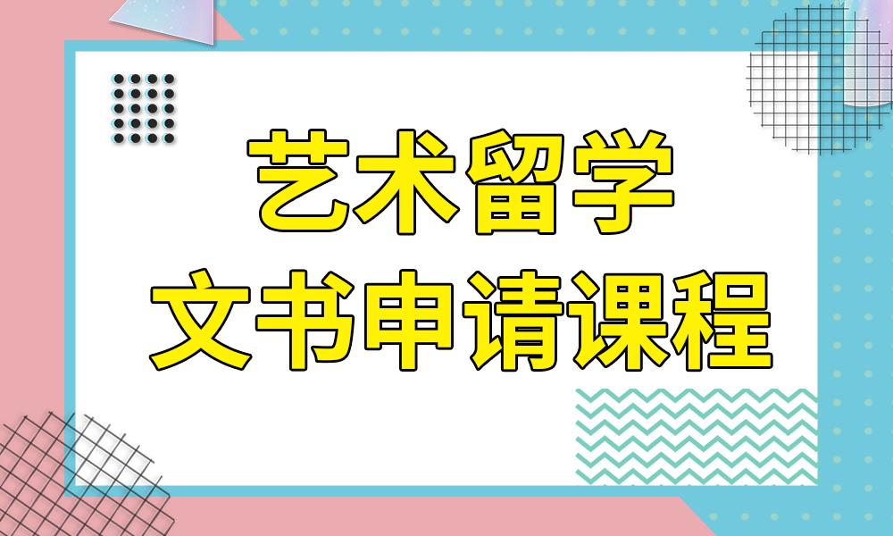 深圳斯芬克文书申请课程
