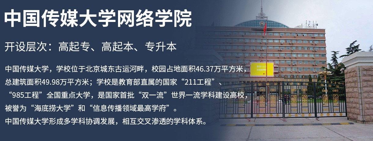 中国传媒大学网络学院(杭州中心)