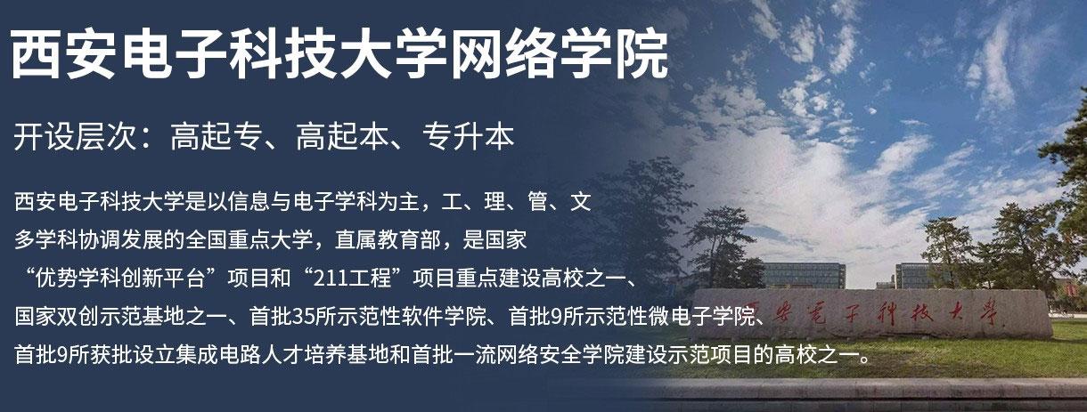 西安电子科技大学网络学院(杭州中心)