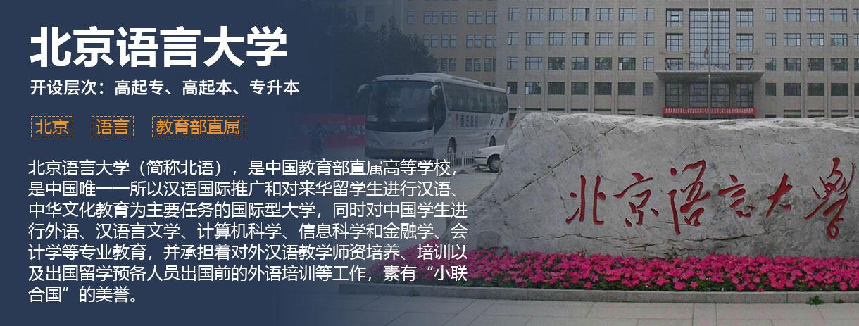 北京语言大学网络学院(北京中心)