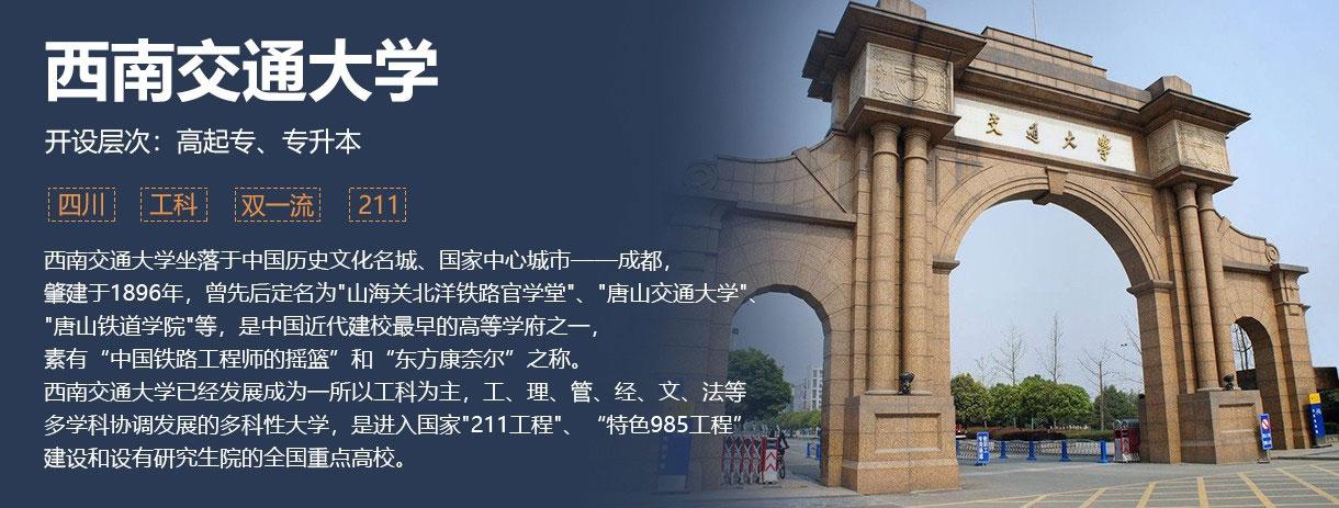 西南交通大学网络学院(上海中心)