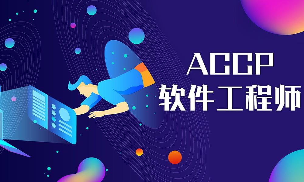 深圳北大青鸟ACCP工程师培训