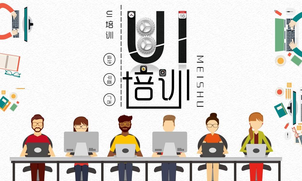 深圳北大青鸟UI设计师培训