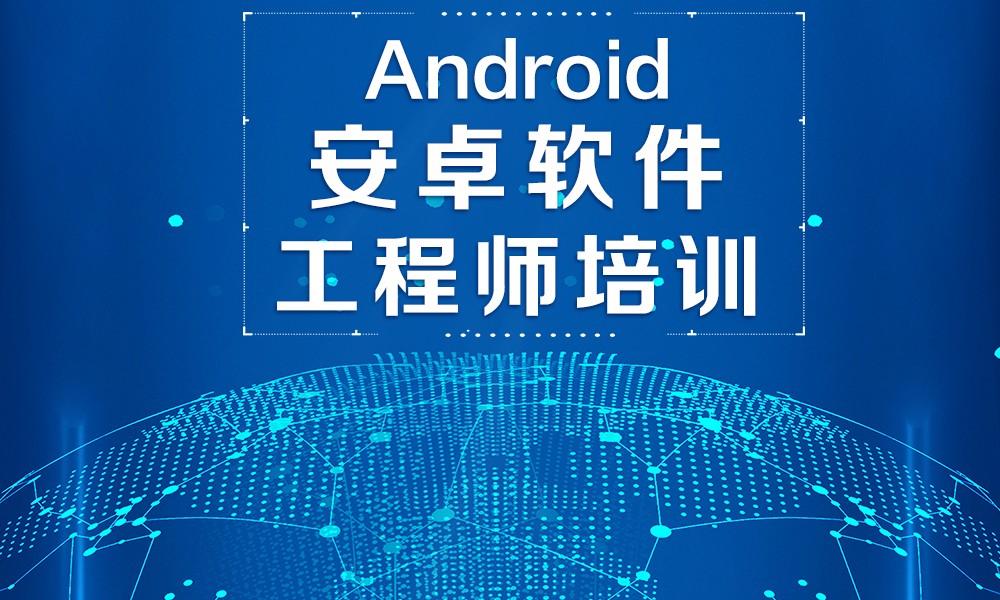 深圳北大青鸟安卓工程师课程