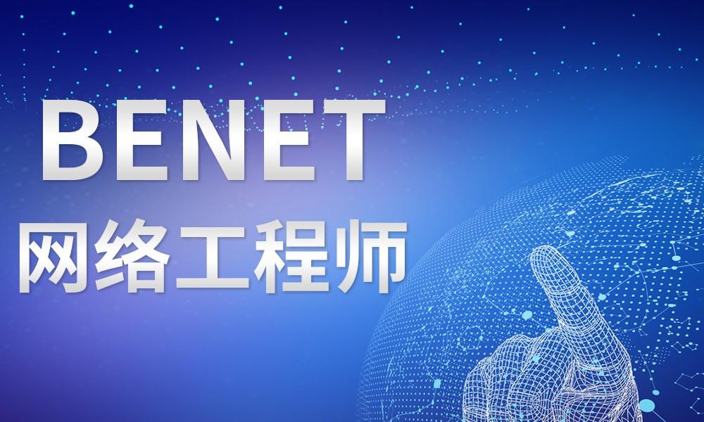 深圳北大青鸟Benet网络工程师培训