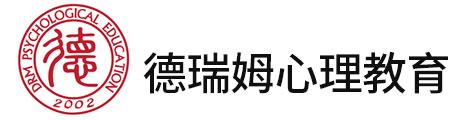 深圳德瑞姆心理教育Logo