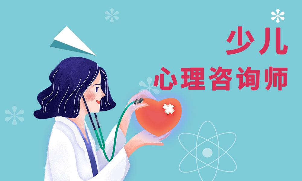 深圳德瑞姆少儿心理咨询师课程