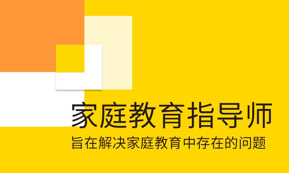 深圳德瑞姆家庭教育指导师课程