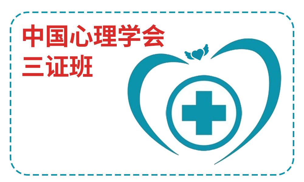 深圳德瑞姆中国心理学会三证课程
