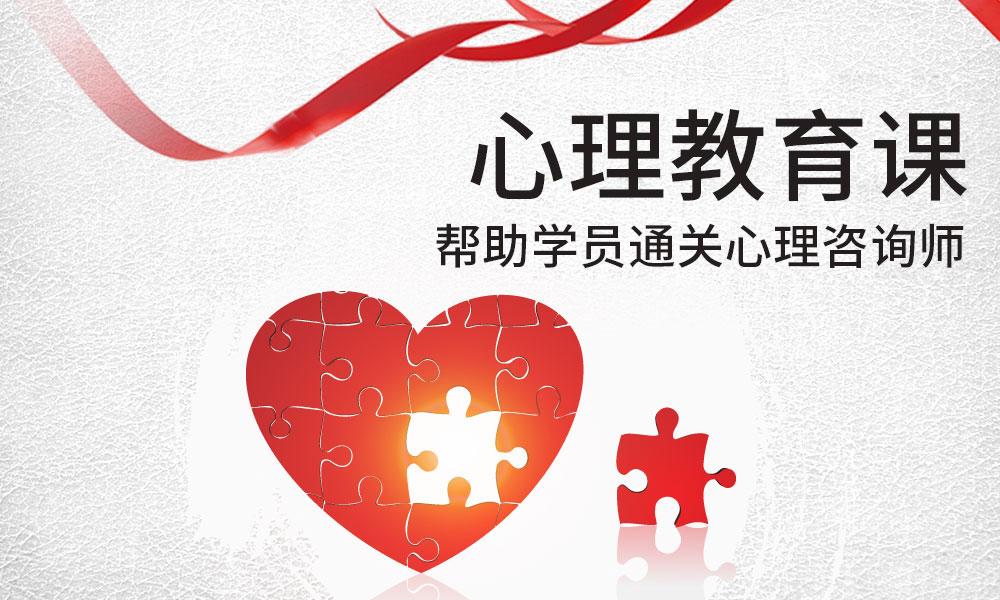 深圳德瑞姆应用心理学课程