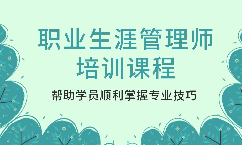 深圳德瑞姆职业生涯管理师课程