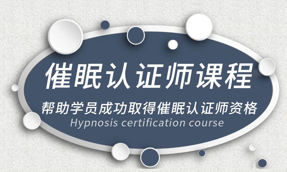 深圳德瑞姆催眠认证师课程