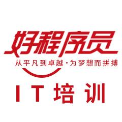 深圳好程序员