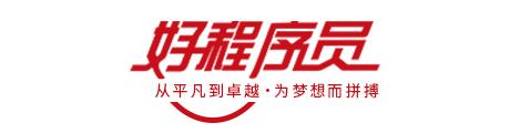 深圳好程序员Logo