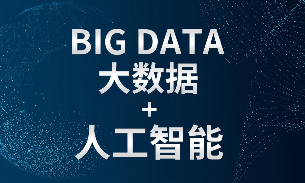 深圳好程序员BigData大数据+人工智能