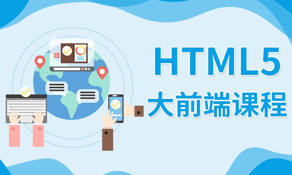 深圳好程序员HTML5大前端课程