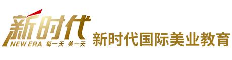 深圳新时代国际美业教育Logo