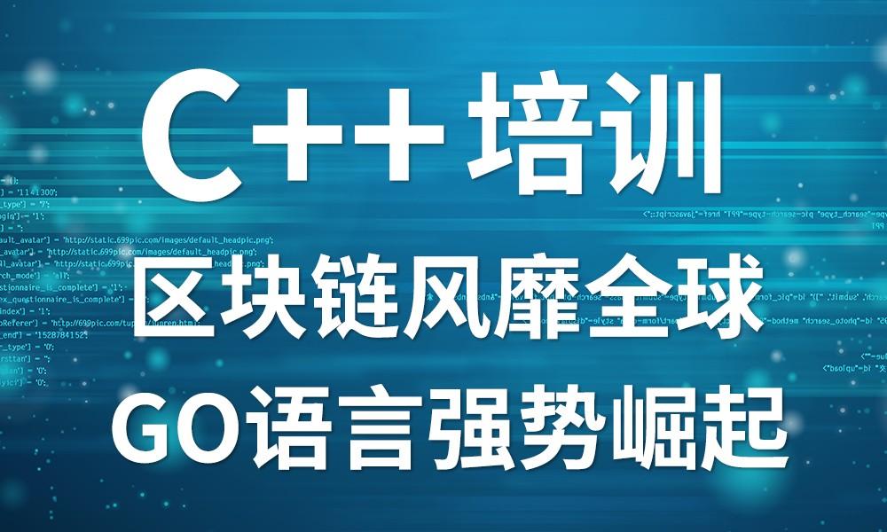深圳达内C++培训课程
