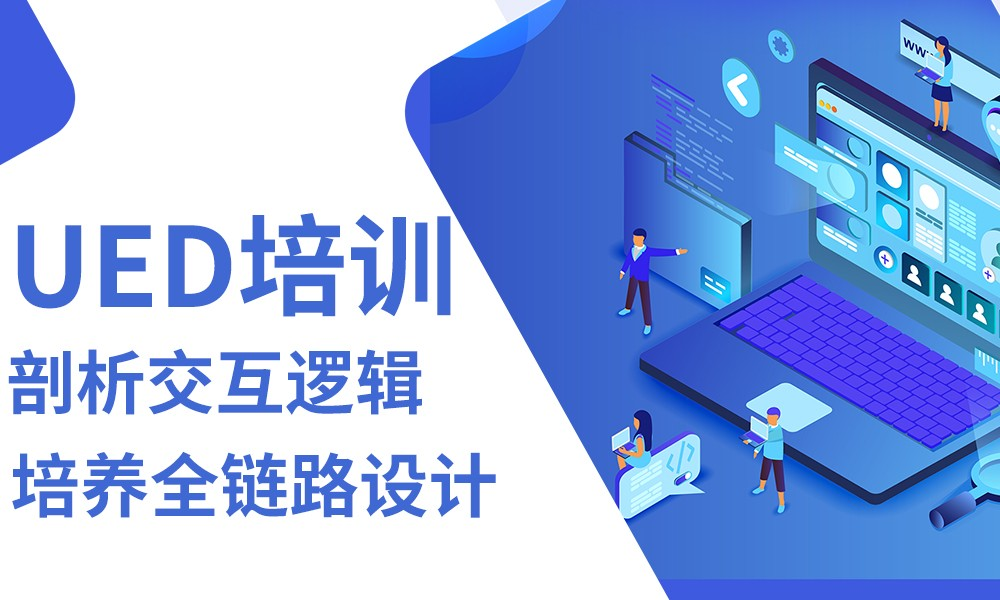 深圳达内UED培训课程
