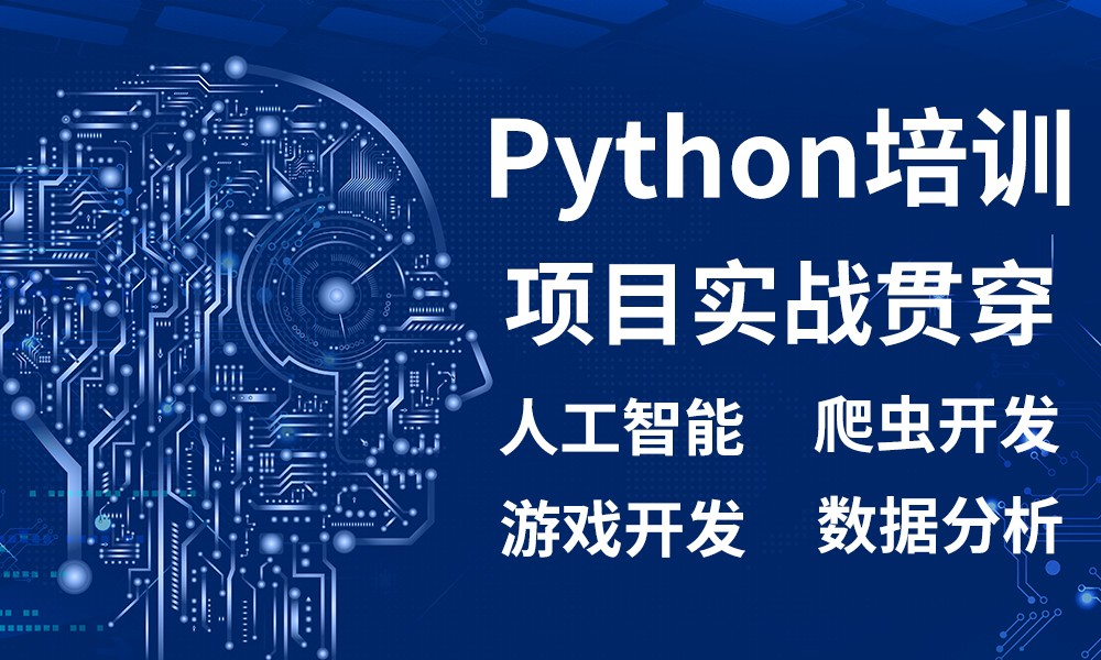深圳达内Python培训课程