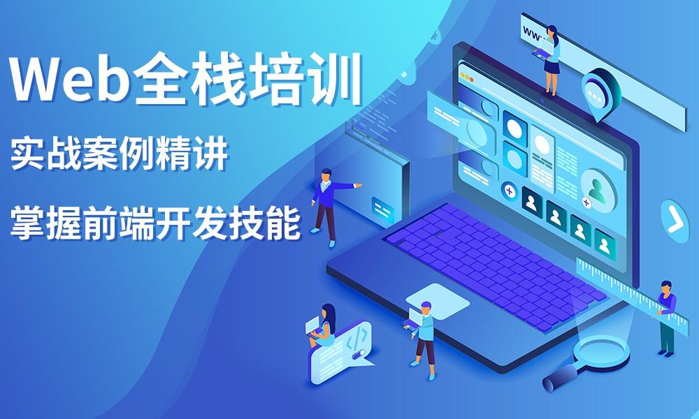 深圳达内Web全栈培训课程