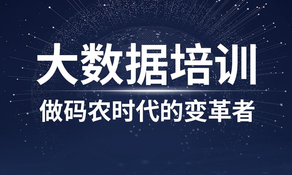 深圳达内大数据培训课程