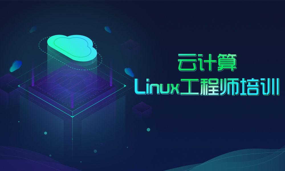 深圳IT兄弟连云计算Linux工程师