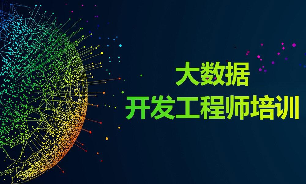 深圳IT兄弟连大数据开发工程师