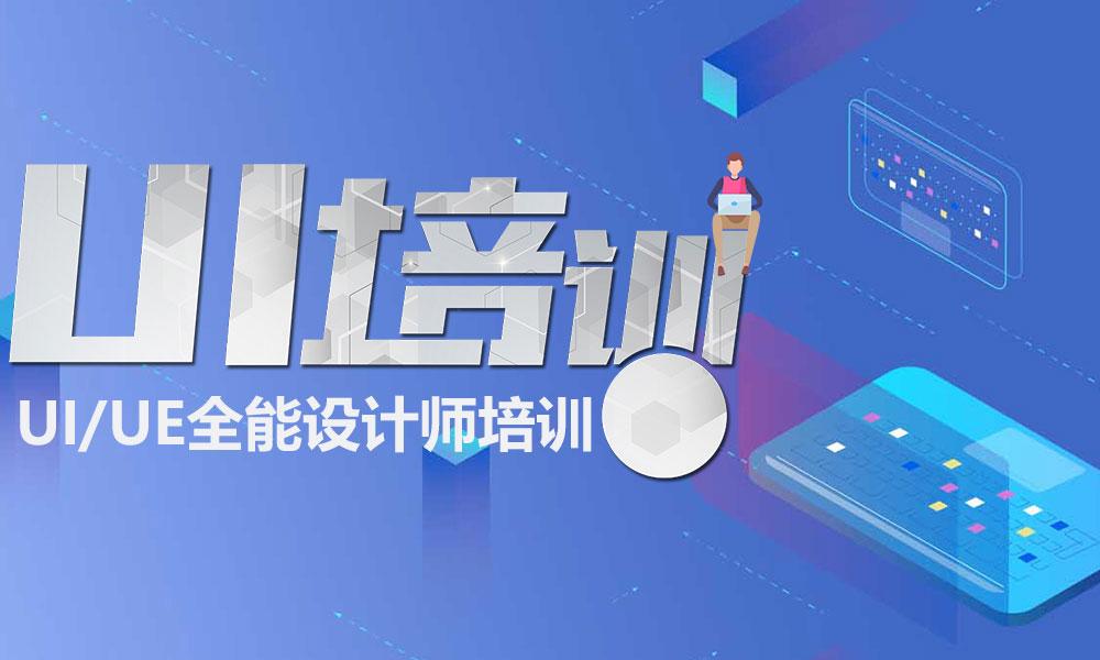 深圳IT兄弟连UI/UE全能设计师培训