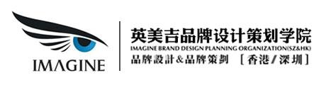深圳英美吉品牌设计策划学院Logo