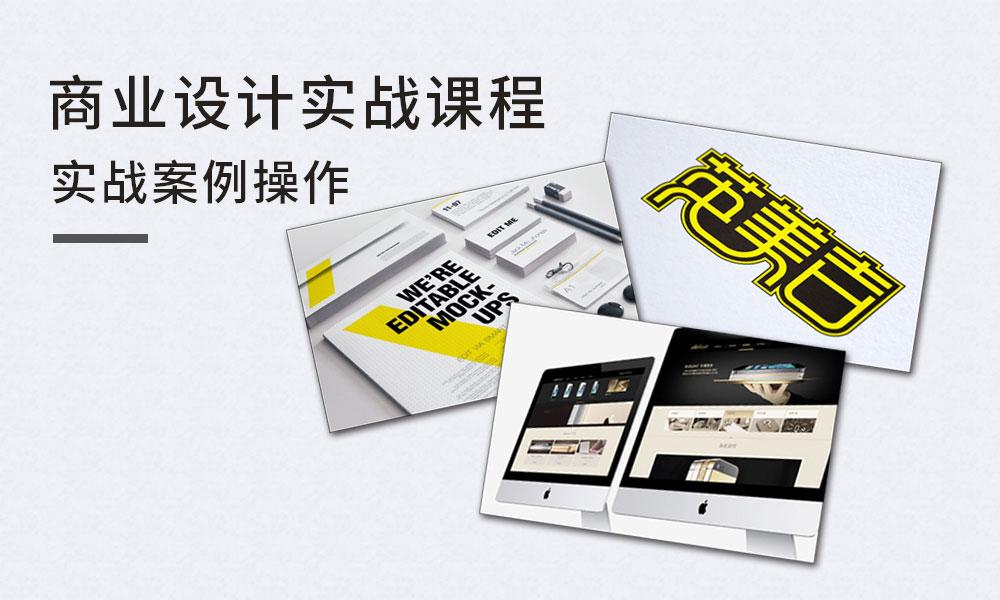 深圳英美吉商业设计实战课程