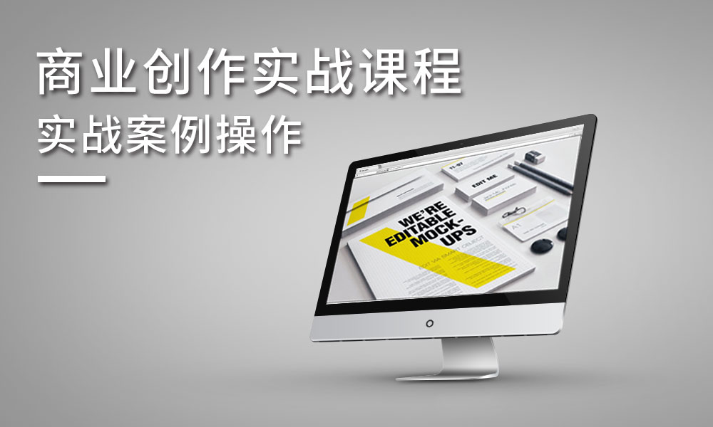 深圳英美吉商业创作实战课程