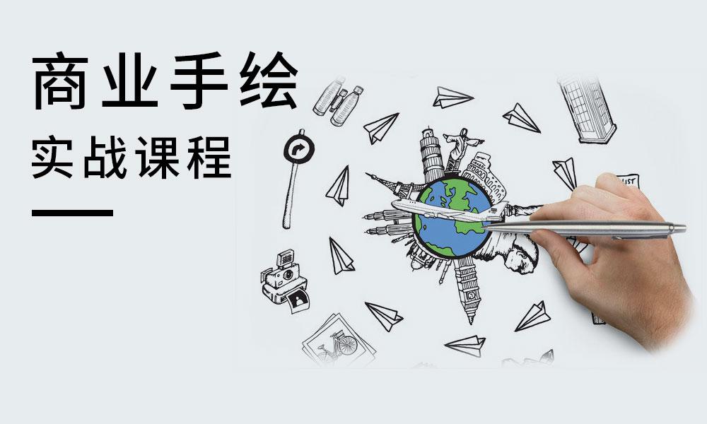 深圳英美吉商业手绘实战课程