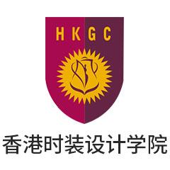深圳香港时装设计学院