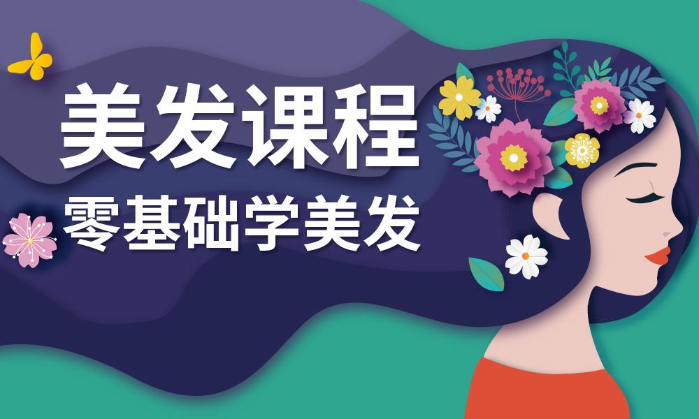 深圳菲菲教育专业美发课程